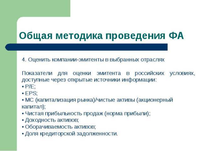 4. Оценить компании-эмитенты в выбранных отраслях Показатели для оценки эмитента в российских условиях, доступные через открытые источники информации: • P/E; • EPS; • MC (капитализация рынка)/чистые активы (акционерный капитал); • Чистая прибыльност…
