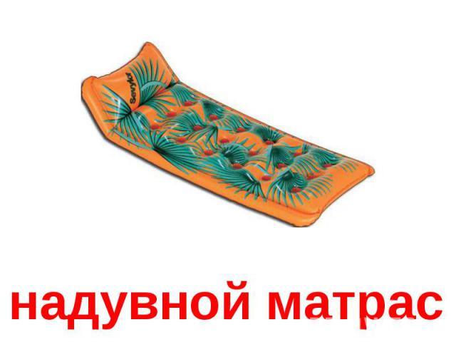 надувной матрас