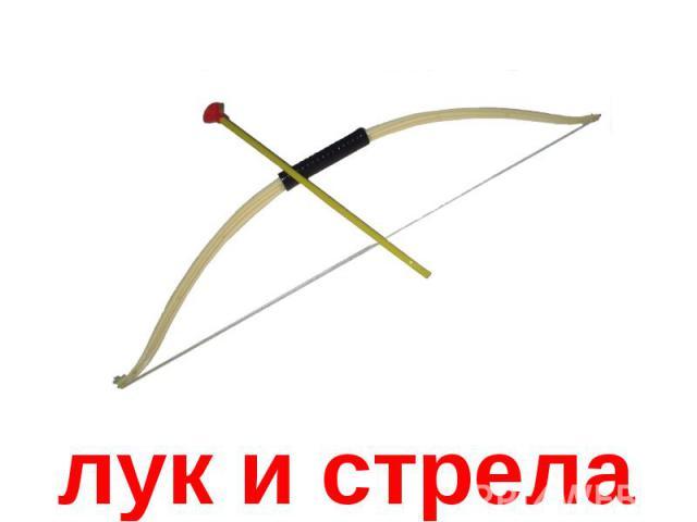лук и стрела