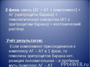 2 фаза: смесь [АГ + АТ + комплемент] + АГ (эритроциты барана) + гемолитическая с