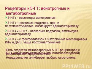 Дневное отделение фармацевтического факультета Рецепторы к 5-ГТ: ионотропные и м