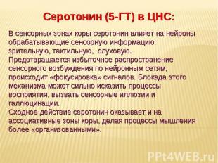 Дневное отделение фармацевтического факультета Серотонин (5-ГТ) в ЦНС: В сенсорн