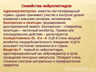 Дневное отделение фармацевтического факультета Семейства нейропептидов Адренокор