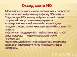 Дневное отделение фармацевтического факультета Оксид азота NO 1-2% нейронов мозг