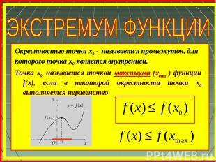 Точка х0 называется точкой максимума (xmax ) функции f(x), если в некоторой окре