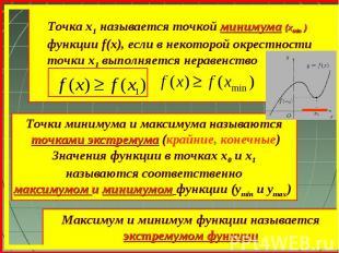 Точка х1 называется точкой минимума (xmin ) функции f(x), если в некоторой окрес