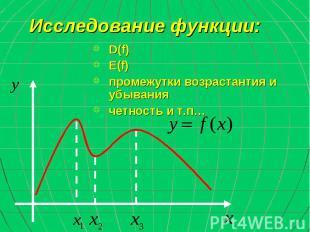 Исследование функции: D(f) E(f) промежутки возрастантия и убывания четность и т.