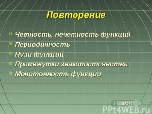 далее Повторение Четность, нечетность функций Периодичность Нули функции Промежу