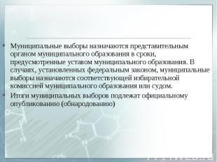 Муниципальные выборы назначаются представительным органом муниципального образов