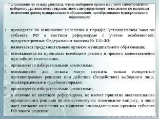 Голосование по отзыву депутата, члена выборного органа местного самоуправления,