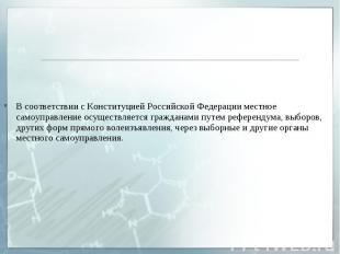 В соответствии с Конституцией Российской Федерации местное самоуправление осущес