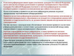 В местном референдуме имеют право участвовать граждане Российской Федерации, мес