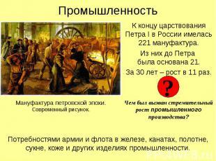 Промышленность К концу царствования Петра I в России имелась 221 мануфактура. Из