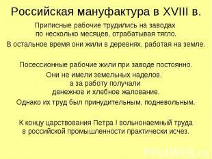 Российская мануфактура в XVIII в. Приписные рабочие трудились на заводах по неск