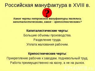 Российская мануфактура в XVIII в. Какие черты петровской мануфактуры являлись ка