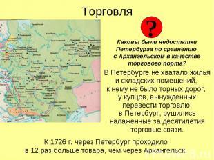 Торговля Каковы были недостатки Петербурга по сравнению с Архангельском в качест