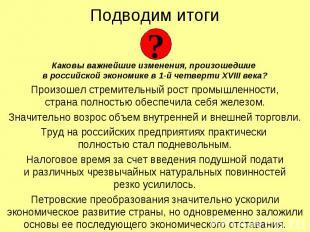 Подводим итоги Каковы важнейшие изменения, произошедшие в российской экономике в