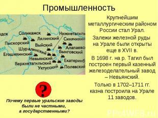 Промышленность Крупнейшим металлургическим районом России стал Урал. Залежи желе
