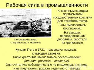 Рабочая сила в промышленности К казенным заводам приписывали государственных кре