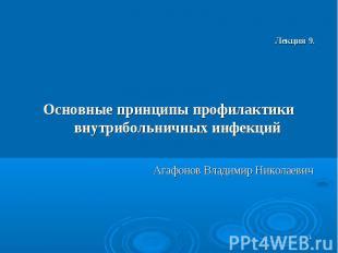* Лекция 9. Основные принципы профилактики внутрибольничных инфекций Агафонов Вл