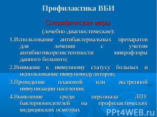 Профилактика ВБИ Специфические меры (лечебно-диагностические): 1.Использование а