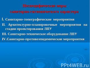 Неспецифические меры санитарно-гигиенического характера I. Санитарно-топографиче