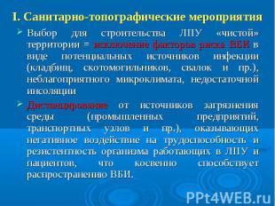 I. Санитарно-топографические мероприятия Выбор для строительства ЛПУ «чистой» те