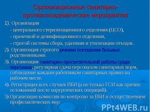 Организационные санитарно-противоэпидемические мероприятия 1). Организация - цен