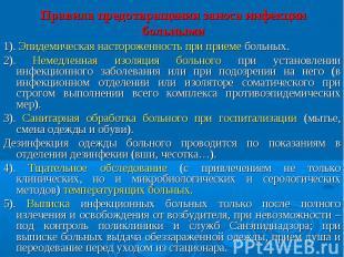 Правила предотвращения заноса инфекции больными 1). Эпидемическая настороженност