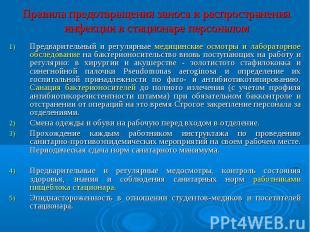 Правила предотвращения заноса и распространения инфекции в стационаре персоналом