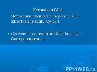 Источники ВБИ Источники: пациенты, персонал ЛПУ, животные (мыши, крысы) Состояни