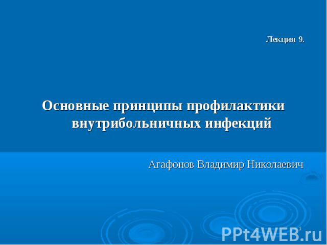 * Лекция 9. Основные принципы профилактики внутрибольничных инфекций Агафонов Владимир Николаевич