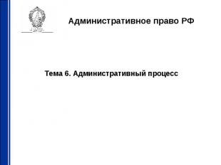 Административное право РФ Тема 6. Административный процесс