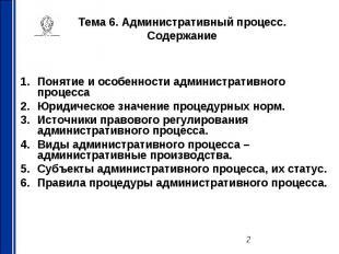 Тема 6. Административный процесс. Содержание Понятие и особенности административ