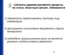 Субъекты административного процесса, их статус. Властный субъект. Обязанности 1)
