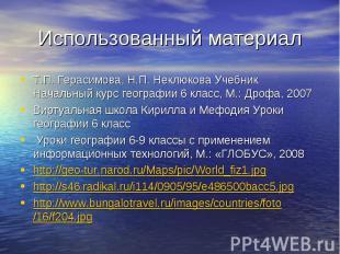 Использованный материал Т.П. Герасимова, Н.П. Неклюкова Учебник Начальный курс г