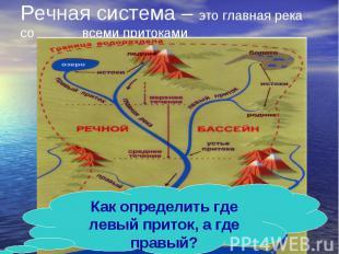 Как определить где левый приток, а где правый? Речная система – это главная река