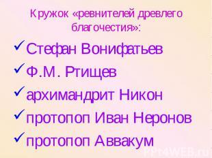 Кружок «ревнителей древлего благочестия»: Стефан Вонифатьев Ф.М. Ртищев архиманд