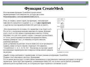 Функция CreateMesh Использование функции CreateMesh предполагает параметризацию