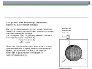 Все параметры, кроме имени вектора, описывающего поверхность, являются необязате