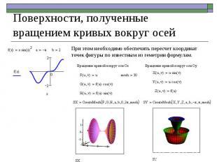 При этом необходимо обеспечить пересчет координат точек фигуры по известным из г