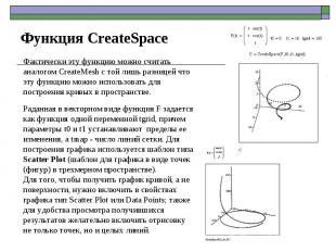 """Пример построения куба Name:=""""cube"""" Построение объемных фигур с помощью функции"""