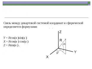 Связь между декартовой системой координат и сферической определяется формулами:
