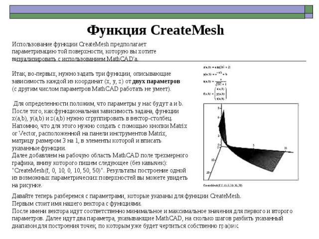 Функция CreateMesh Использование функции CreateMesh предполагает параметризацию той поверхности, которую вы хотите визуализировать с использованием MathCAD\'а. Итак, во-первых, нужно задать три функции, описывающие зависимость каждой из координат (x…