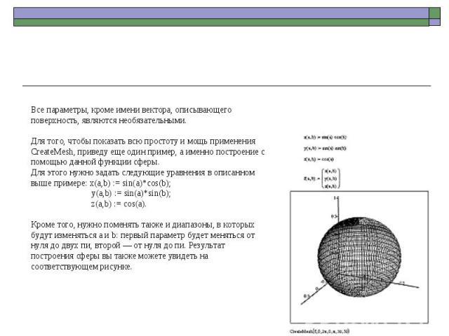 Все параметры, кроме имени вектора, описывающего поверхность, являются необязательными. Для того, чтобы показать всю простоту и мощь применения CreateMesh, приведу еще один пример, а именно построение с помощью данной функции сферы. Для этого нужно …