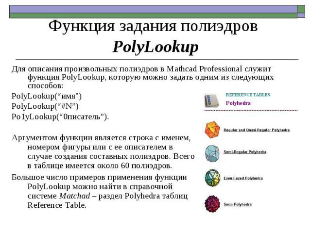 """Функция задания полиэдров PolyLookupДля описания произвольных полиэдров в Mathcad Professional служит функция PolyLookup, которую можно задать одним из следующих способов:PolyLookup(""""имя"""")PolyLookup(""""#N"""")Ро1уLооkuр(""""0писатель"""")."""