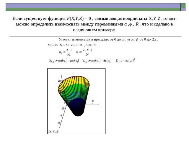 Если существует функция F(X,Y,Z) = 0 , связывающая координаты X,Y,Z, то воз- можно определить взаимосвязь между переменными α ,φ , R , что и сделано в следующем примере.