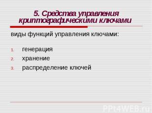 5. Средства управления криптографическими ключами виды функций управления ключам