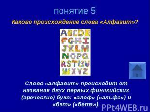 понятие 5 Каково происхождение слова «Алфавит»? Слово «алфавит» происходит от на