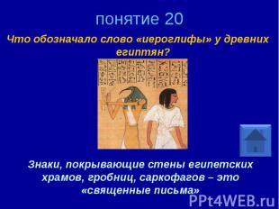 понятие 20 Что обозначало слово «иероглифы» у древних египтян? Знаки, покрывающи